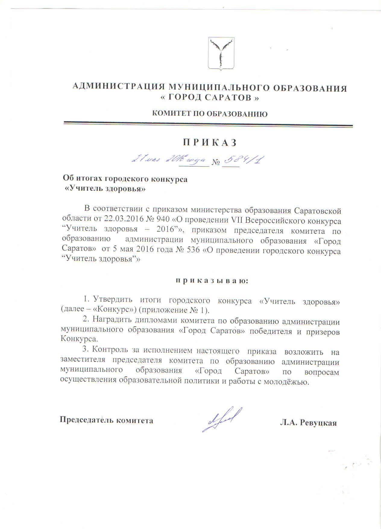 Приказ минобрнауки россии от 11 мая 2016 г n 536.