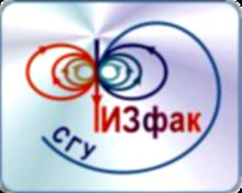 День открытых дверей на физическом факультете СГУ 30.10.2016